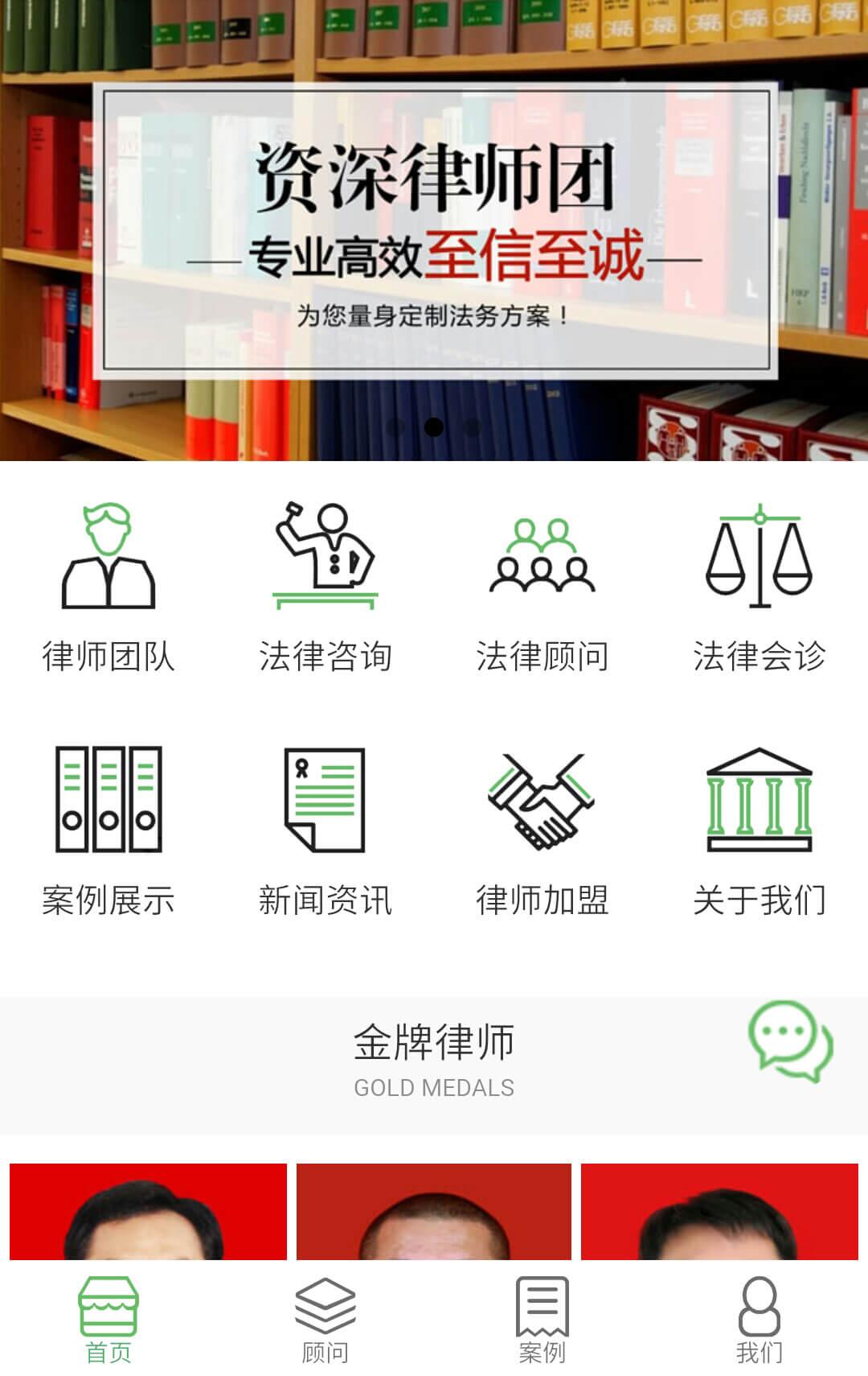 九鼎法律页面