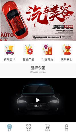汽车美容页面