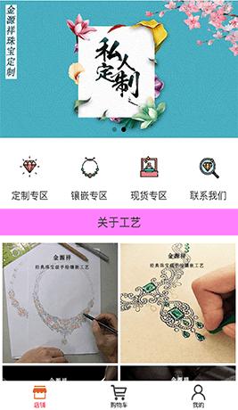 珠宝定制页面