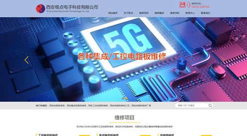 恭贺西安极点电子科技有限公司网站制作完成上线微信公众号制作案例