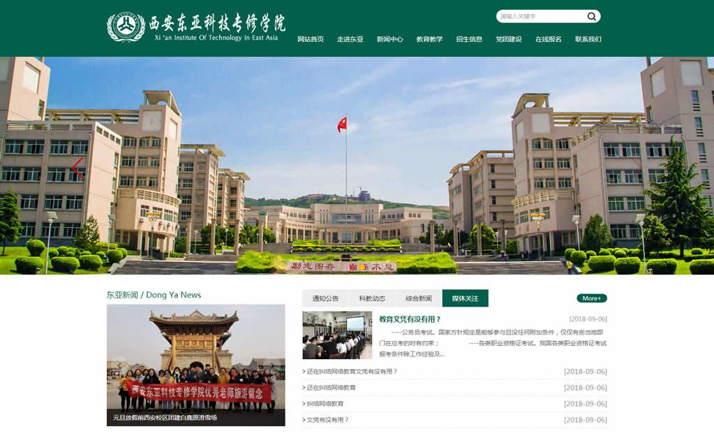 西安东亚科技专修学员网页制作完成上线微信公众号制作案例